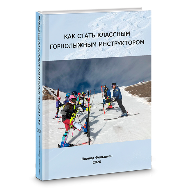 Как стать классным горнолыжным инструктором