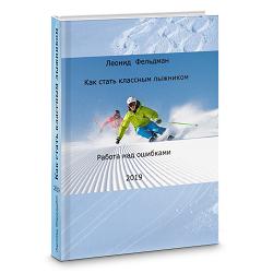 Как стать классным лыжником